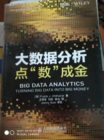 大数据分析点数成金