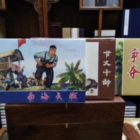 上海人美《争夺》《南海长城》《节义千龄》三册合售