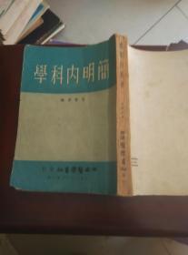 简明内科学 1952年出版