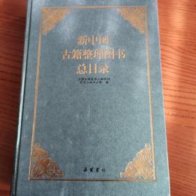 新中国古籍整理图书总目录