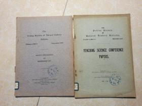 DEKING  SOCIETY OF HATURAL HISTORY BULLETIN  德基的自然历史学会通报 1929  DOLUME 4、PART 1期、2期  (共2册)