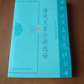 清代文言小说选译(修订版)
