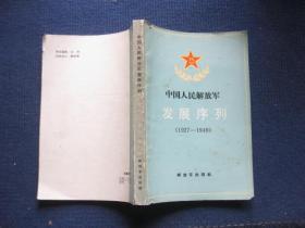 中国人民解放军发展序列(1927—1949)