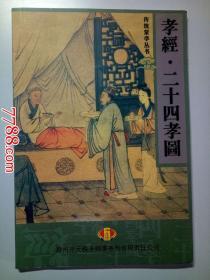 传统蒙学丛书:孝经  二十四孝