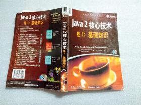 Java2 核心技术.卷Ⅰ:基础知识