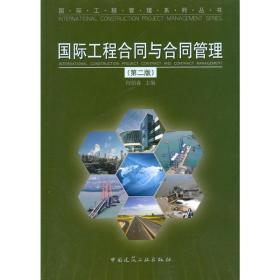 国际工程合同与合同管理(第二版)