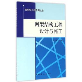 网架结构工程设计与施工