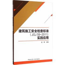 建筑施工安全检查标准(JGJ59-2011)实践应用