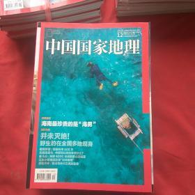 中国国家地理2016年全年12册,2017年全年12册.2018年全年12册共36册)其中2017第10期附地图一张。