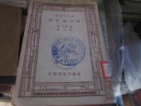 新中学文库:电子论浅说(中国民国22年)