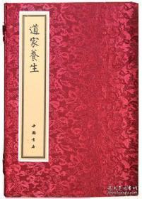 道家养生(16开线装 全一函一册)
