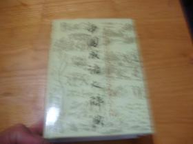 中国成语大辞典(32开精装)