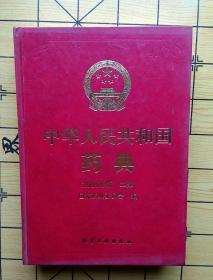 中华人民共和国药典   2005年版 二部   精装