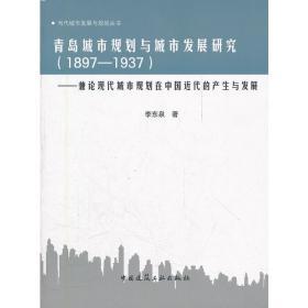 青岛城市规划与城市发展研究(1897-1937)--兼论现代城市规划在中国近代的产生与发展