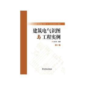 建筑电气识图与工程实例(第2版)