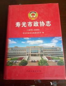 寿光市政协志  1979-2009