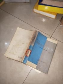 经济控制论初步. 一版一印  +    经济数学方法和模型 有装订孔      苏)B.C.涅姆钦诺夫   商务印书馆   1980年 1983年2印     2本合售