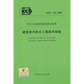 建筑室内防水工程技术规程CECS196:2006