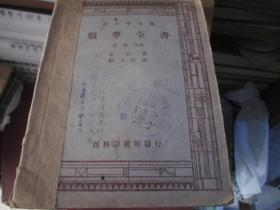 新中学文库:数学全书(第二册 代数)(中华民国23年)