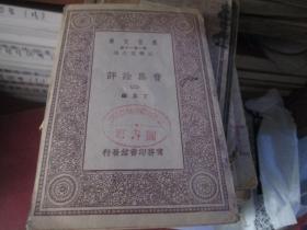 万有文库第一集一千种:曹集诠评(二)(中华民国20年)