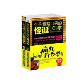 畅销套装-疯狂行为学系列(共2册)