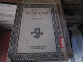 中华少年丛书:中国地理通论(第一集)(中华民国34年)