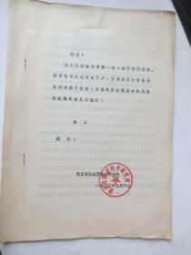 汉财政志 草稿