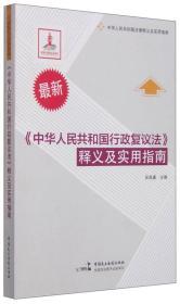 正版图书 中华人民共和国行政复议法释义及实用指南 吴高盛 中国民主法制出版社