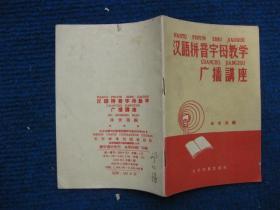 汉语拼音字母教学广播讲座(1958年)