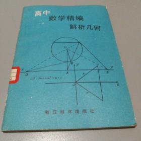 高中数学精编.解析几何:高二用