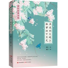 萧红经典文集:在我的灵魂上,他曾洒下月光