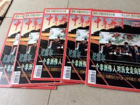 《中华英才》 1995年 第22期