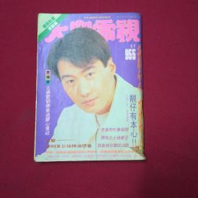 大众电视 955(王菲,关之琳,周慧敏,谢霆锋等