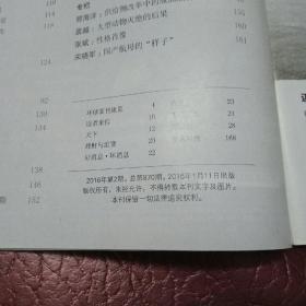 三联生活周刊2016年2期
