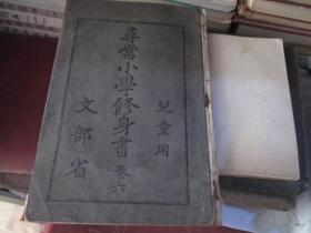 儿童用寻常小学修身书(卷六)(昭和8年)