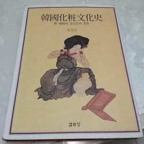 韩国化粧文化史:附韩国茶文化与茶具