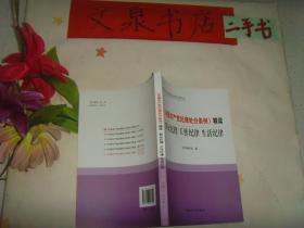 《中国共产党纪律处分条例》精读:群众纪律 工作纪律 生活纪律》保正版纸质书,近全新