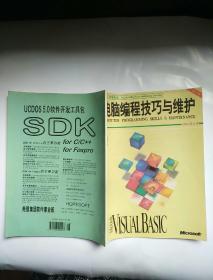 电脑编程技巧与维护     1995年6月