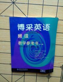 博采英语:阅读教学参考书(全1册)
