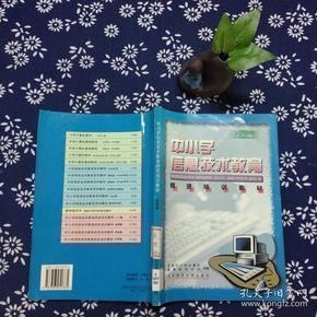 中小学信息技术教育师资培训教材.提高篇