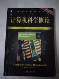 计算机科学概论 原书第三版