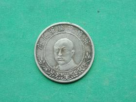 银币 军务院抚军长唐,唐继尧纪念银币,唐军长拥护共和纪念,包老包真,欢迎打假