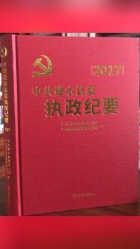 中共建水县委执政纪要.2017