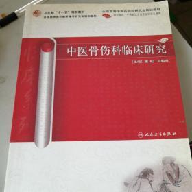 中医骨伤科临床研究