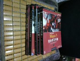 Inside Maya 5完全学习手册丛书:完全学习手册 上下 ,角色创建大师技巧,影视制作高级实例教程,Maya 6 Wow!Book——角色动画篇(5册合售)