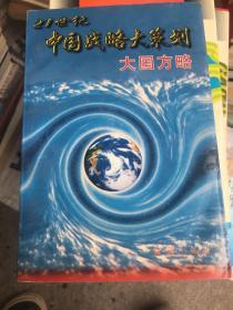 21世纪中国战略大策划大国方略