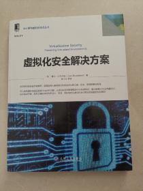 虚拟化安全解决方案