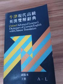 牛津现代高级英汉双解词典【上册】