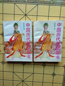 中国历代皇后全书上下册