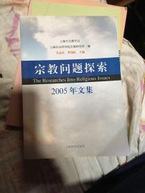 宗教问题探索2005年文集